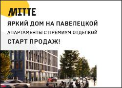 Дом «Миттэ» на Павелецкой. Старт продаж! Яркий дом бизнес-класса